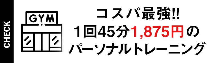 コスパ最強!!1日あたり727円の パーソナルトレーニング