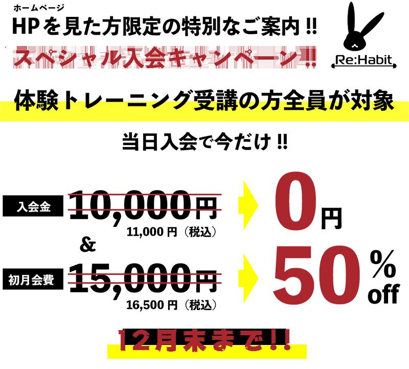セミパーソナルリハビットのHP限定特別価格、入会金10,000円から0円!体験トレーニング受講の方限定