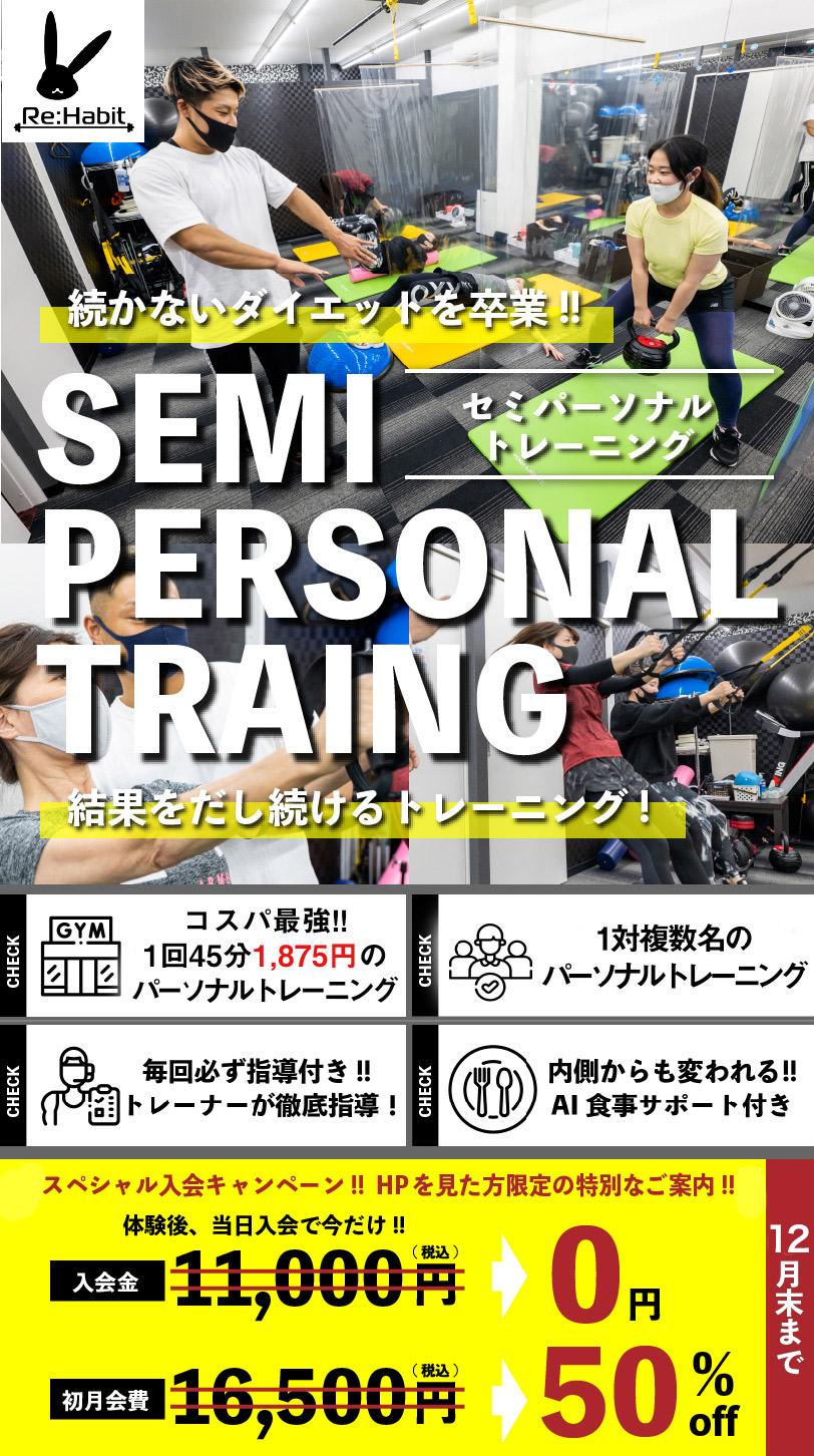セミパーソナル、Re:HabitリハビットのHP限定特別価格、入会金10,000円から0円!体験トレーニング受講の方限定