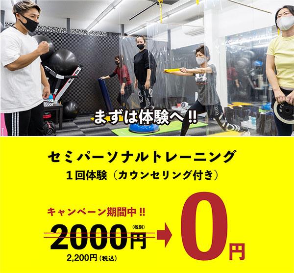 岡山発のセミパーソナル、Re:habit、キャンペーン期間中!まずは体験へ!